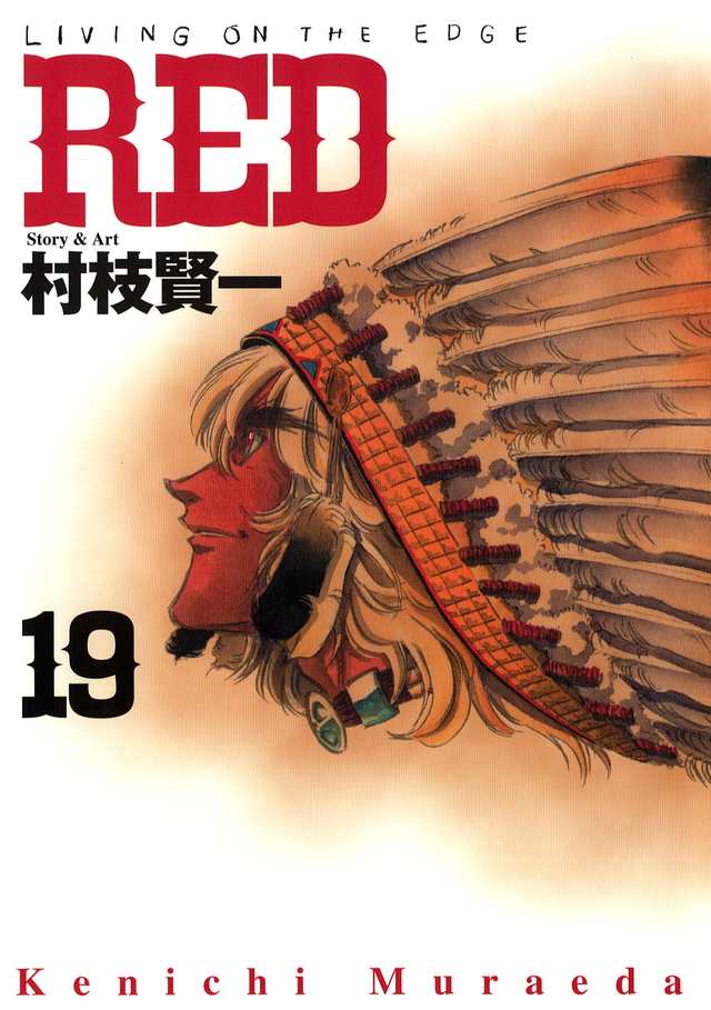 RED(19)<完>