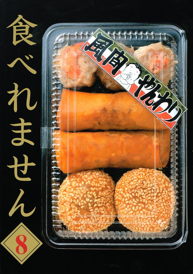 食べれません(8)