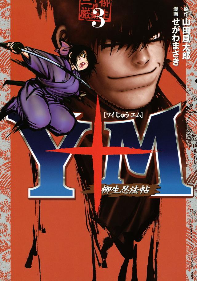 Y十M(ワイじゅうエム)~柳生忍法帖~(3)