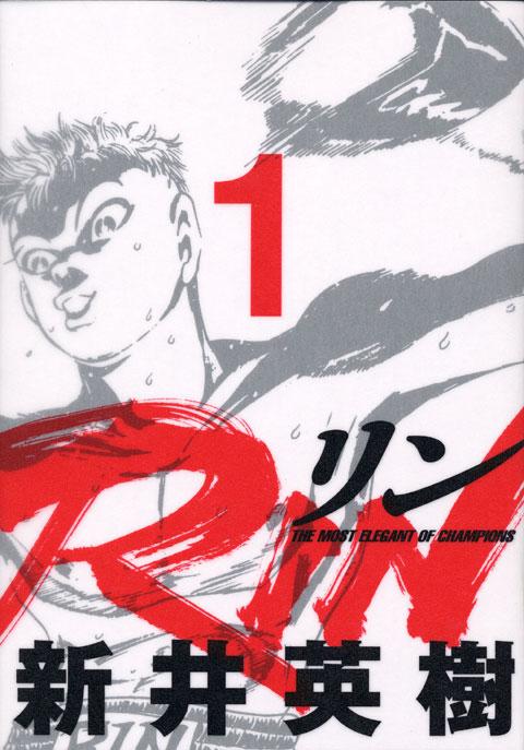 RIN(1)