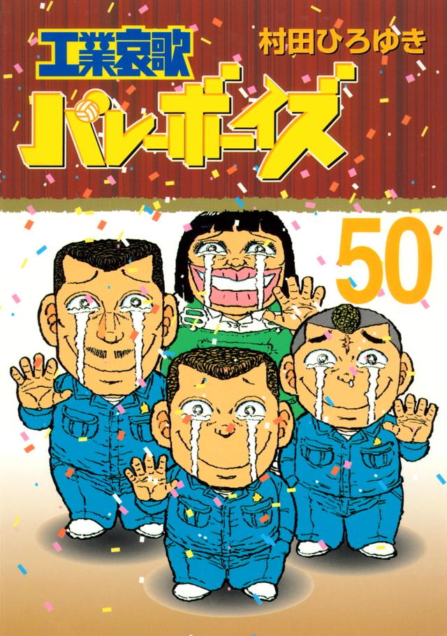 工業哀歌バレーボーイズ(50)<完>