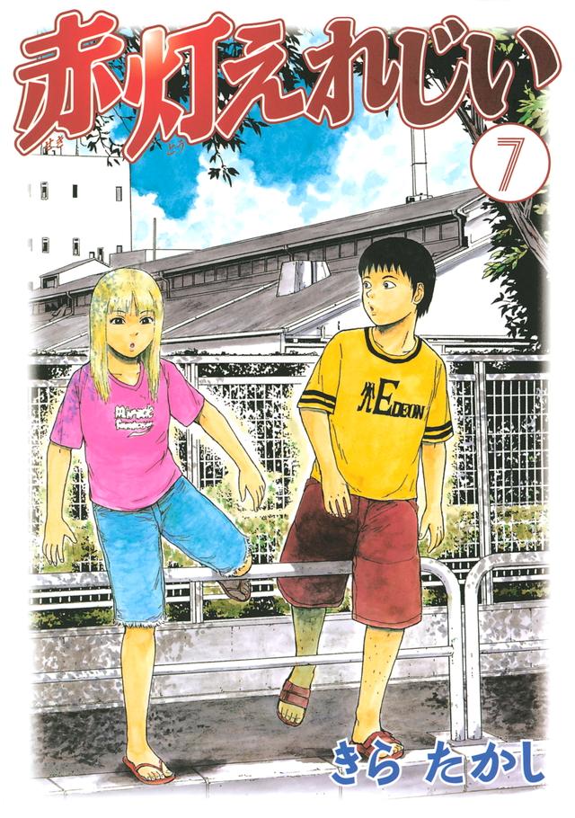 赤灯えれじい(7)