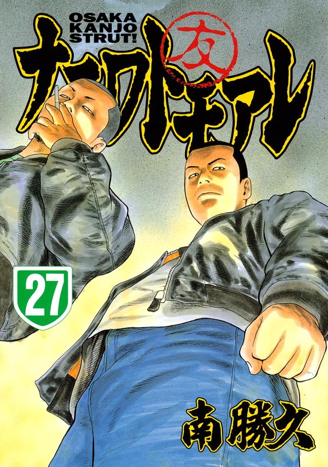 ナニワトモアレ(27)