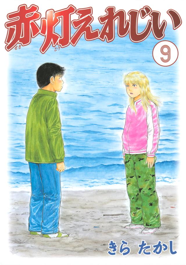 赤灯えれじい(9)