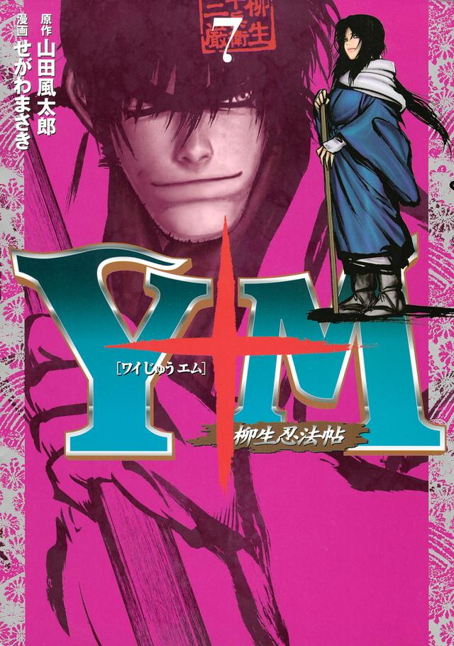 Y十M(ワイじゅうエム)~柳生忍法帖~(7)