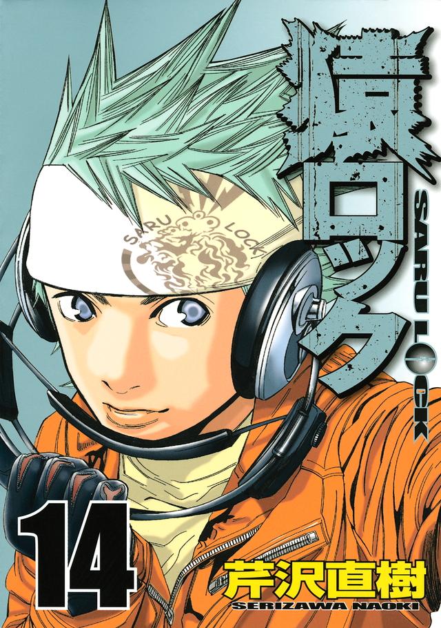猿ロック(14)