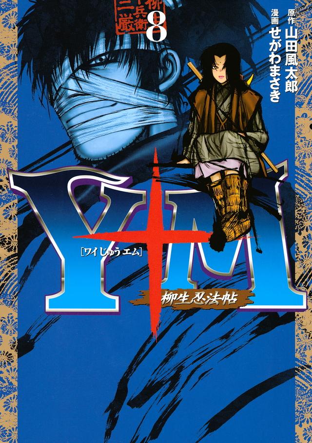 Y十M(ワイじゅうエム)~柳生忍法帖~(8)