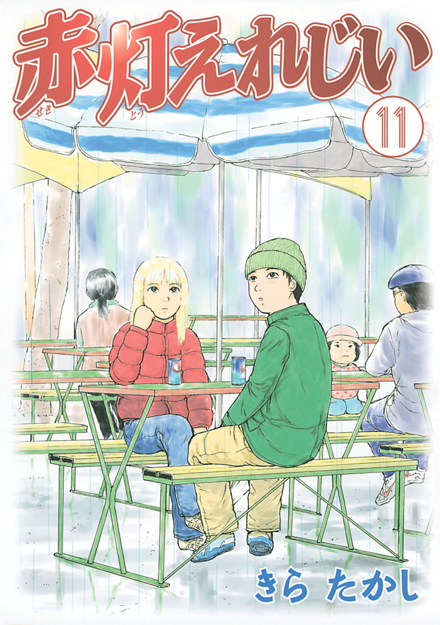赤灯えれじい(11)