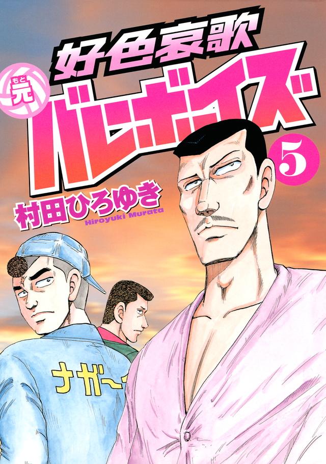 好色哀歌 元バレーボーイズ(5)