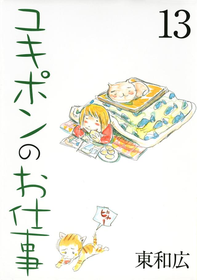 ユキポンのお仕事(13)