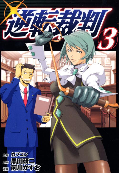 逆転裁判(3)