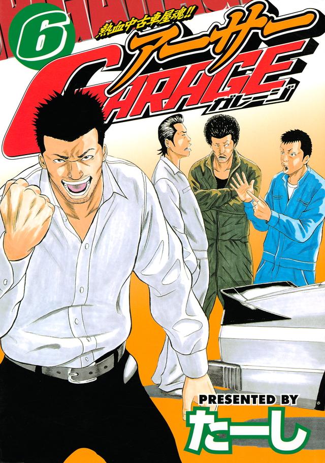 熱血中古車屋魂!! アーサーGARAGE(6)