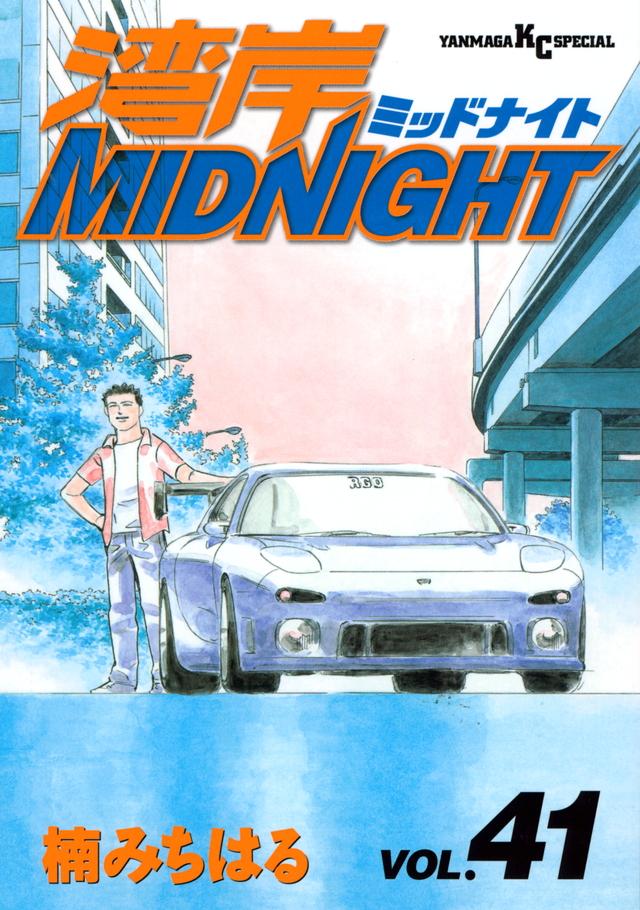 湾岸MIDNIGHT(41)
