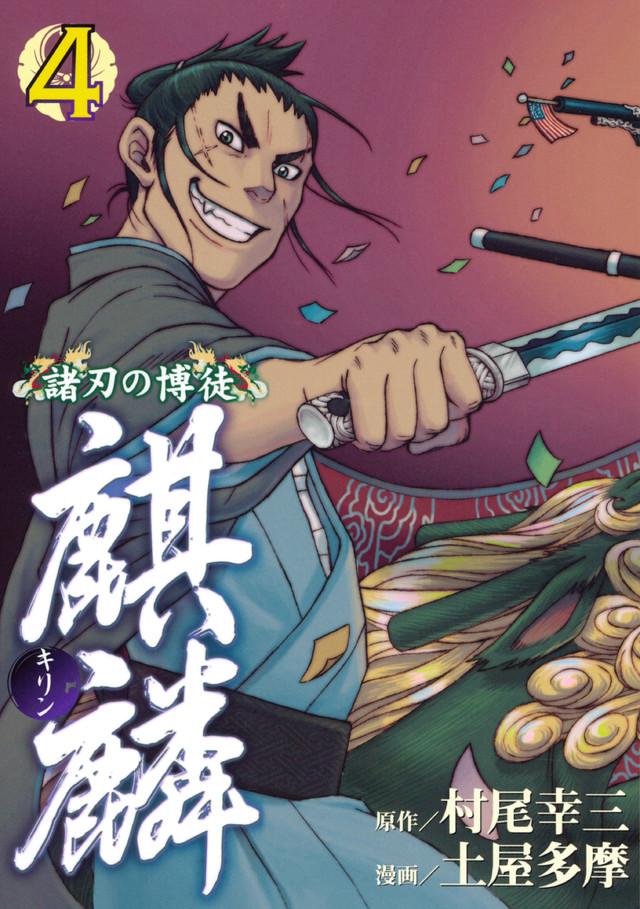 諸刃の博徒 麒麟(4)