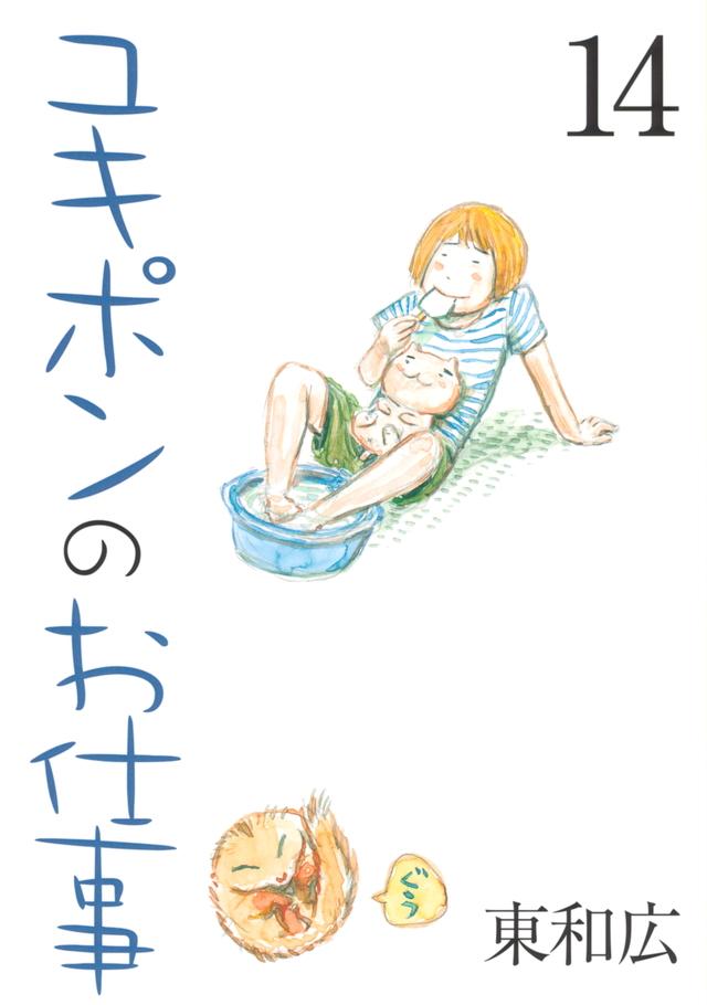 ユキポンのお仕事(14)