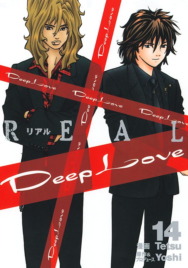 Deep Love [REAL](14)