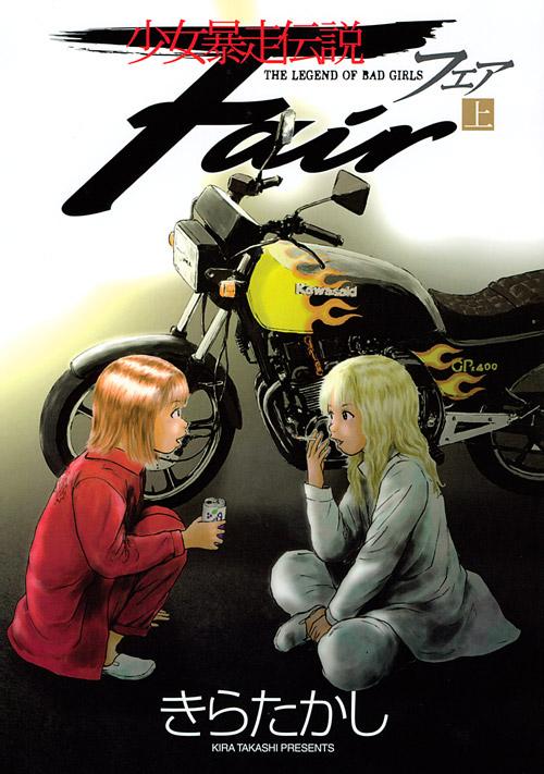 少女暴走伝説 Fair 上』(きら たかし)|講談社コミックプラス