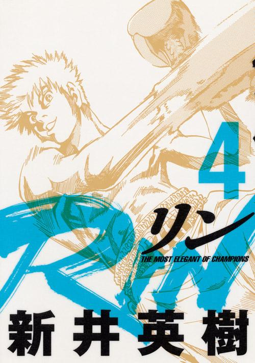 RIN(4) <完>