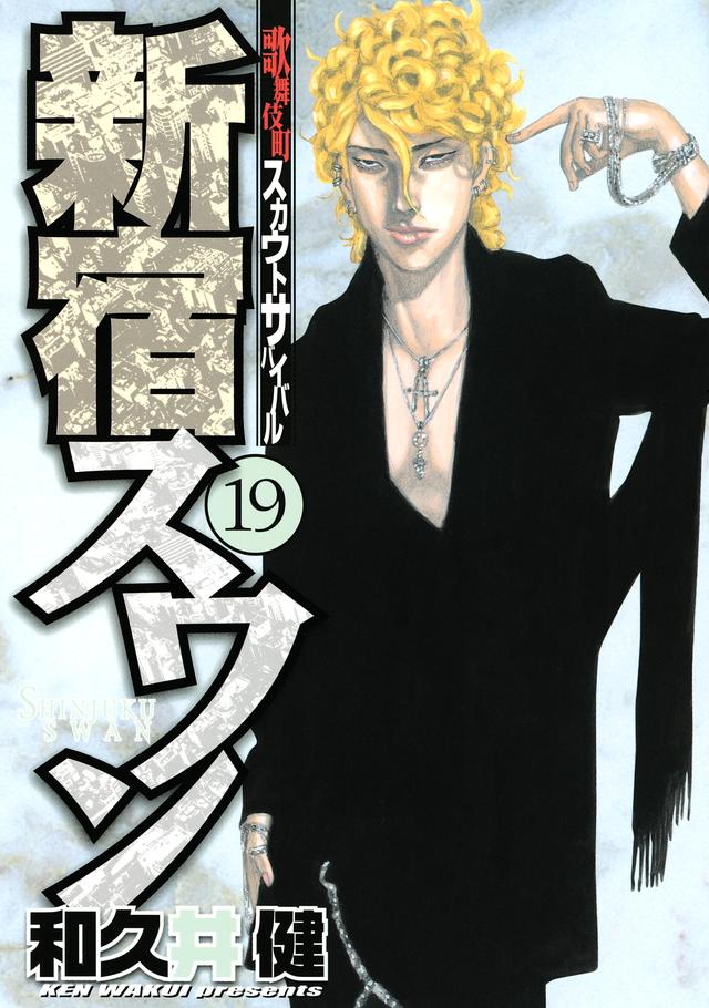 新宿スワン(19)
