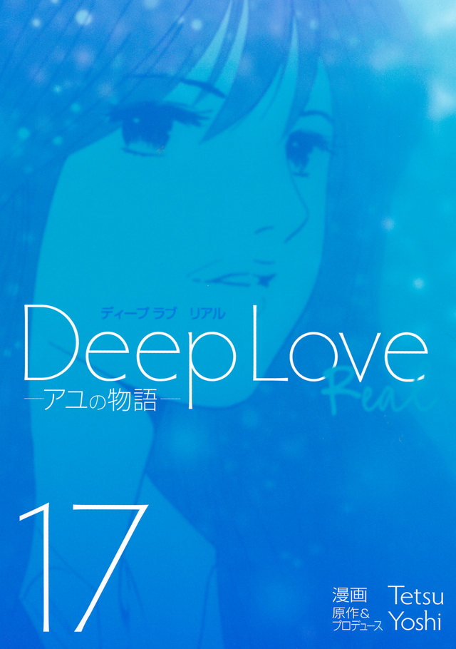 Deep Love [REAL](17)