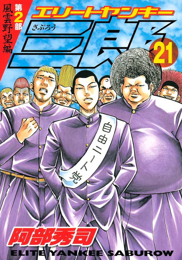 エリートヤンキー三郎 第2部 風雲野望編(21)