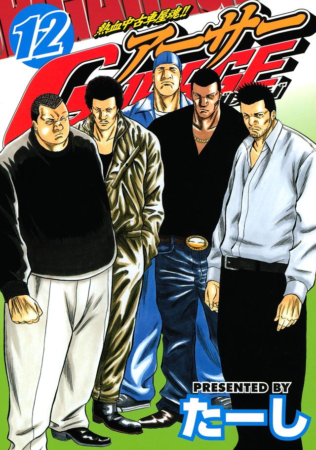 熱血中古車屋魂!! アーサーGARAGE(12)
