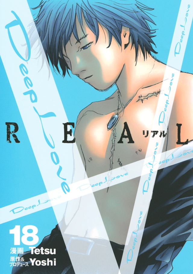Deep Love [REAL](18)
