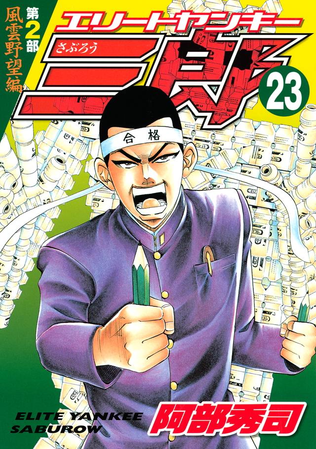 エリートヤンキー三郎 第2部 風雲野望編(23)