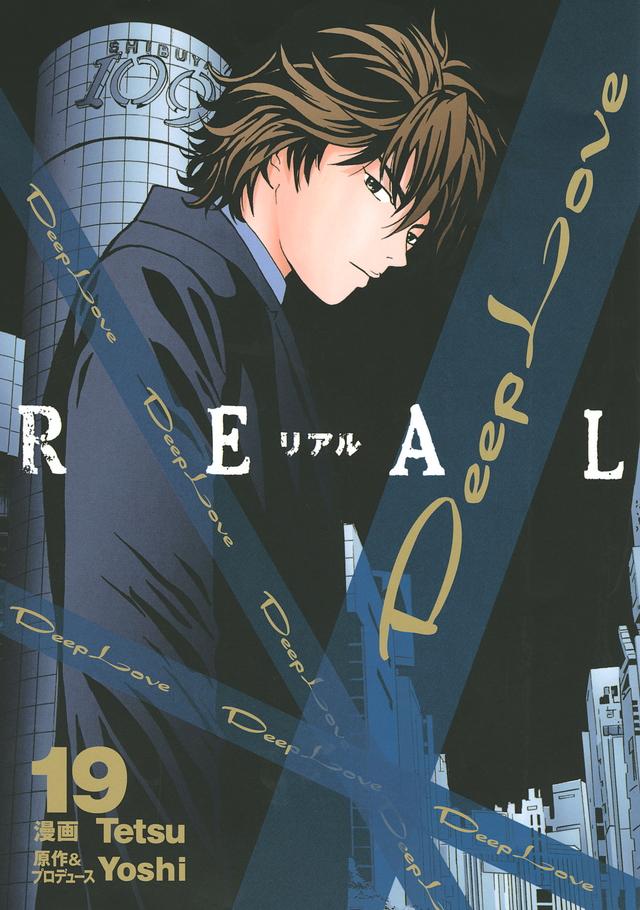 Deep Love [REAL]