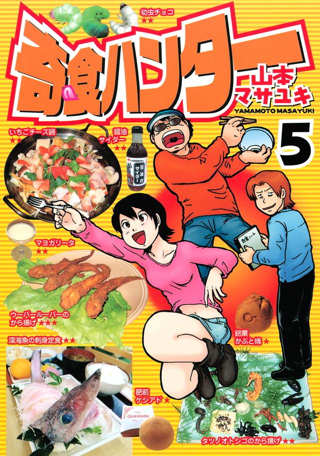 奇食ハンター(5) <完>