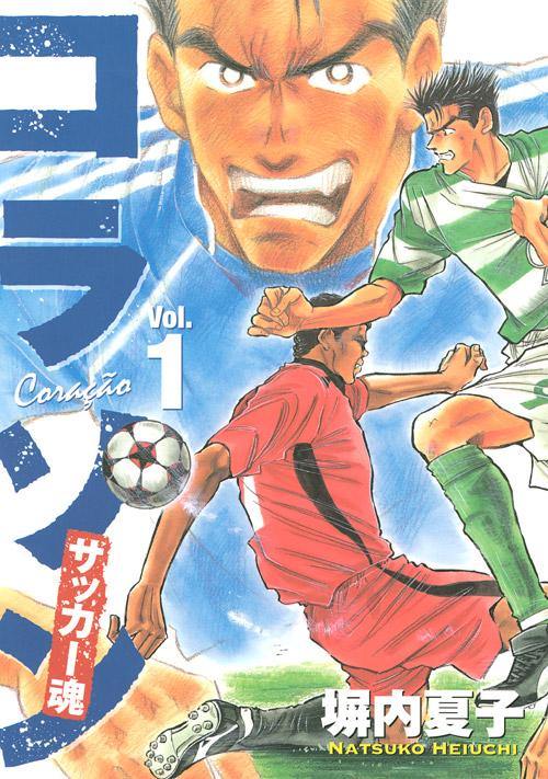 コラソン サッカー魂(1)