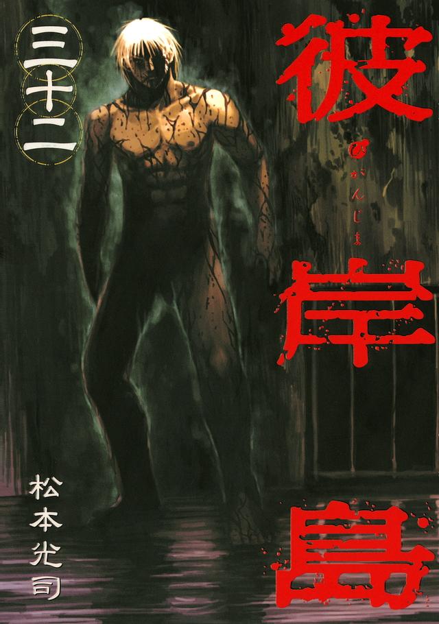 彼岸島(32)