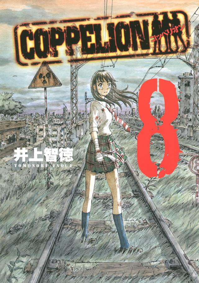 COPPELION(8)