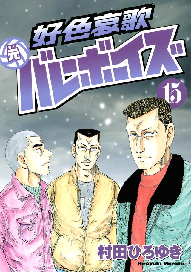 好色哀歌 元バレーボーイズ(15)