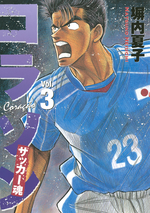 コラソン サッカー魂(3)