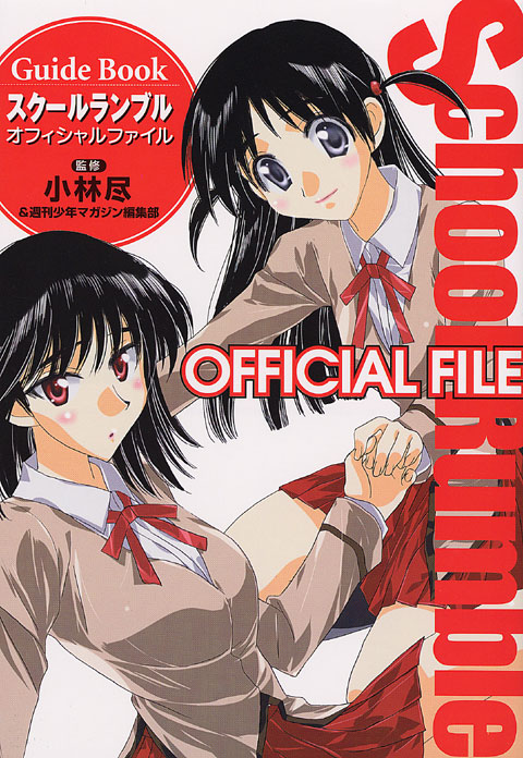School Rumble OFFICIAL FILE
