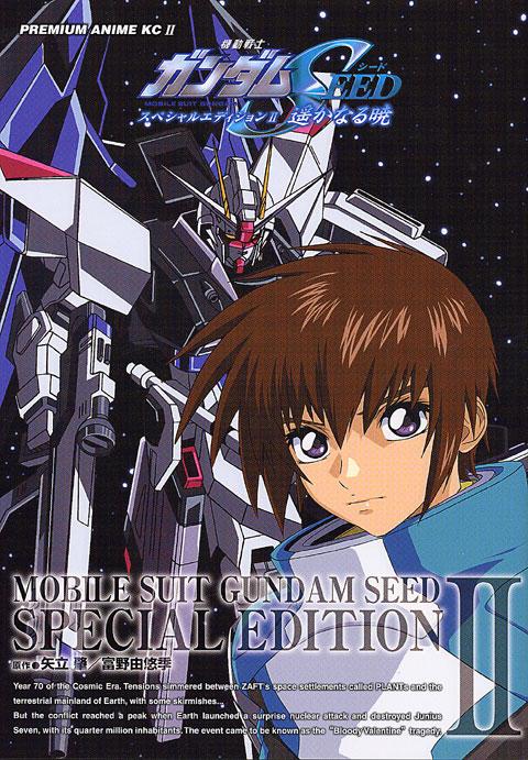 機動戦士ガンダムSEED スペシャルエディション2「遥かなる暁」