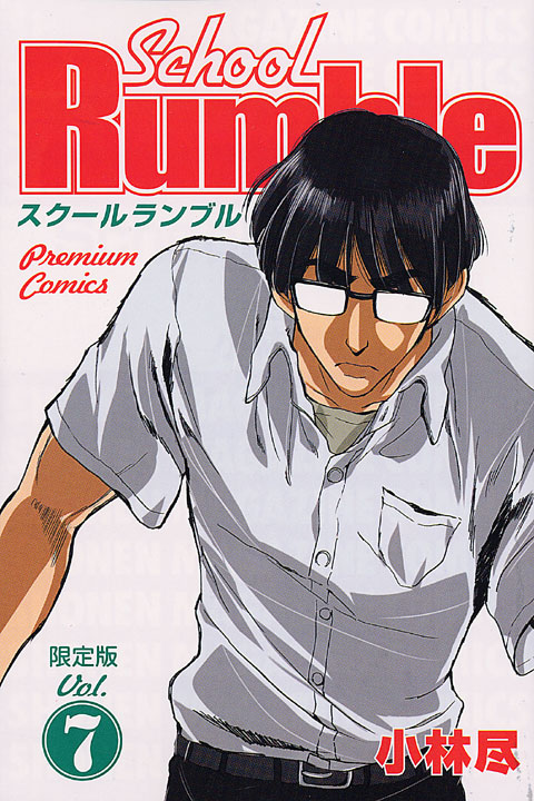 School Rumble(7) 限定版