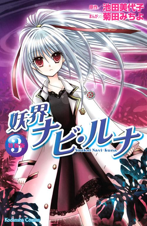 妖界ナビ・ルナ(3) 特装版