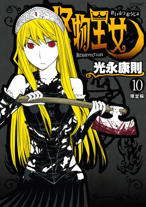 怪物王女(10)ドラマCD付き限定版