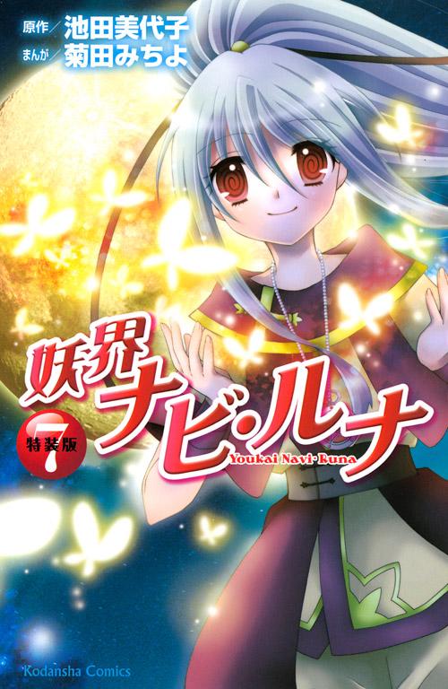妖界ナビ・ルナ(7) 特装版<完>