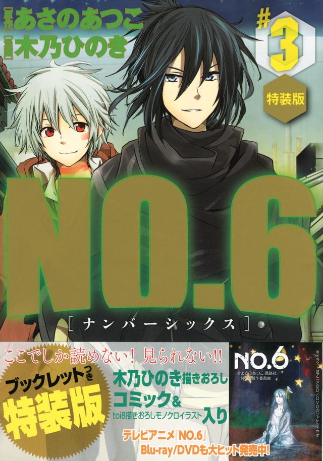 NO.6〔ナンバーシックス〕(3)特装版