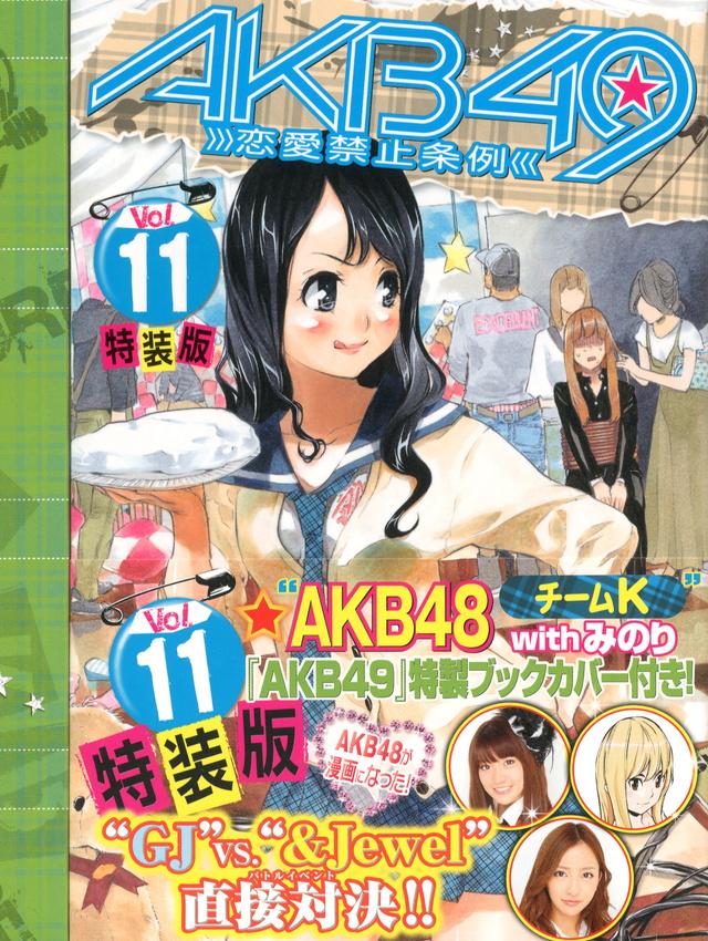 AKB49~恋愛禁止条例~(11)特装版