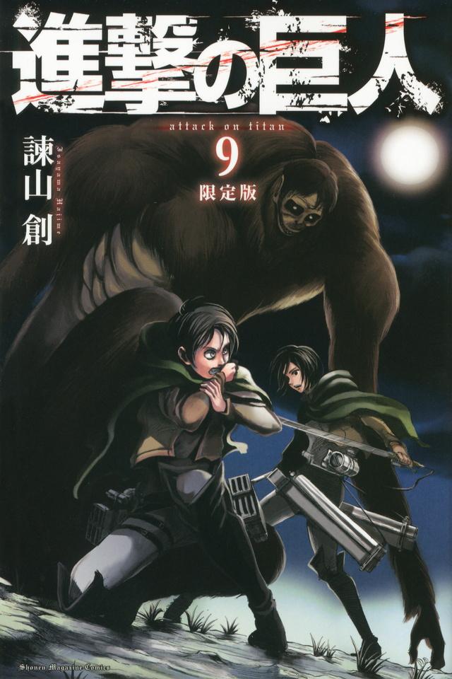 進撃の巨人(9)限定版