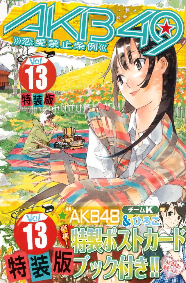 AKB49~恋愛禁止条例~(13)特装版