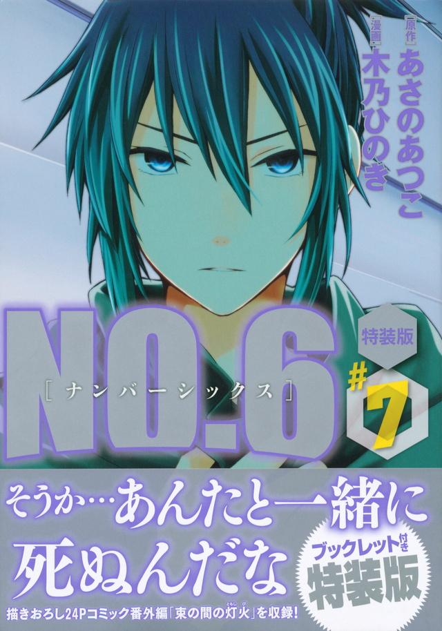 NO.6〔ナンバーシックス〕(7)特装版