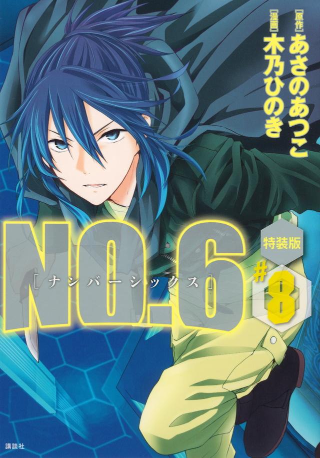 NO.6〔ナンバーシックス〕(8)特装版