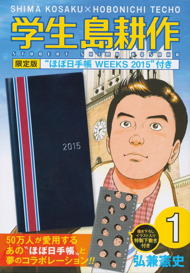 学生 島耕作(1)限定版 ほぼ日手帳WEEKS 2015付き