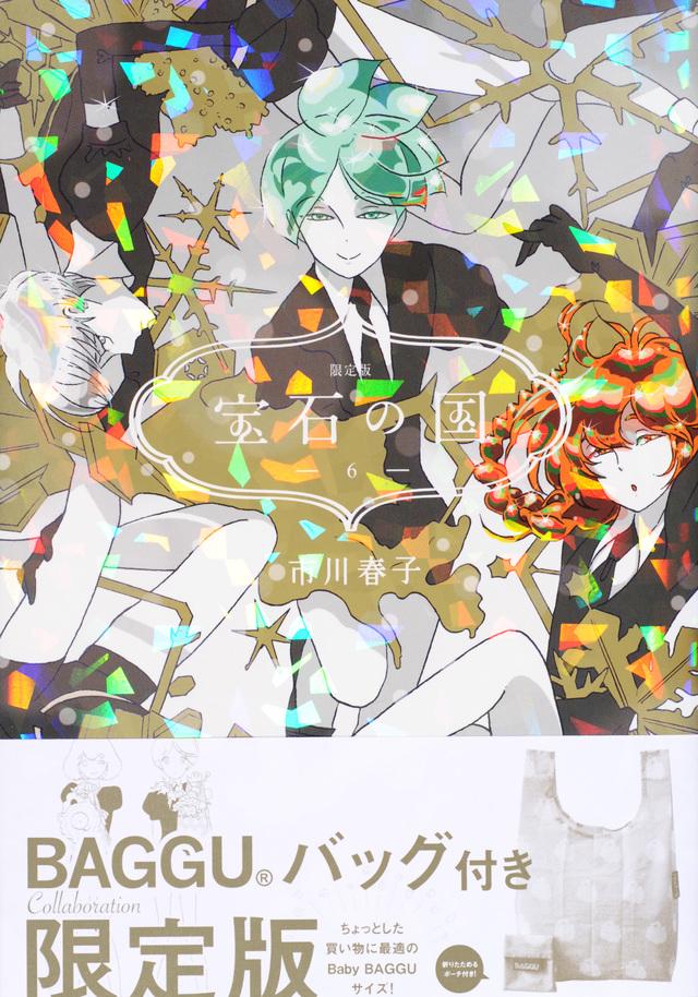宝石の国(6)限定版