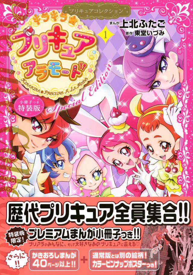 小冊子つき キラキラ☆プリキュアアラモード(1)プリキュアコレクション 特装版